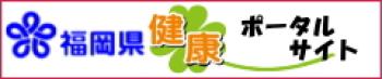 福岡県健康ポータルサイト