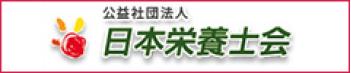 公益社団法人日本栄養士会