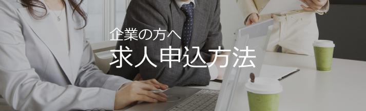 企業の方へ求人申込方法