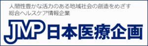 (株)日本医療企画 九州支社